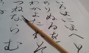 photo of about japan Language