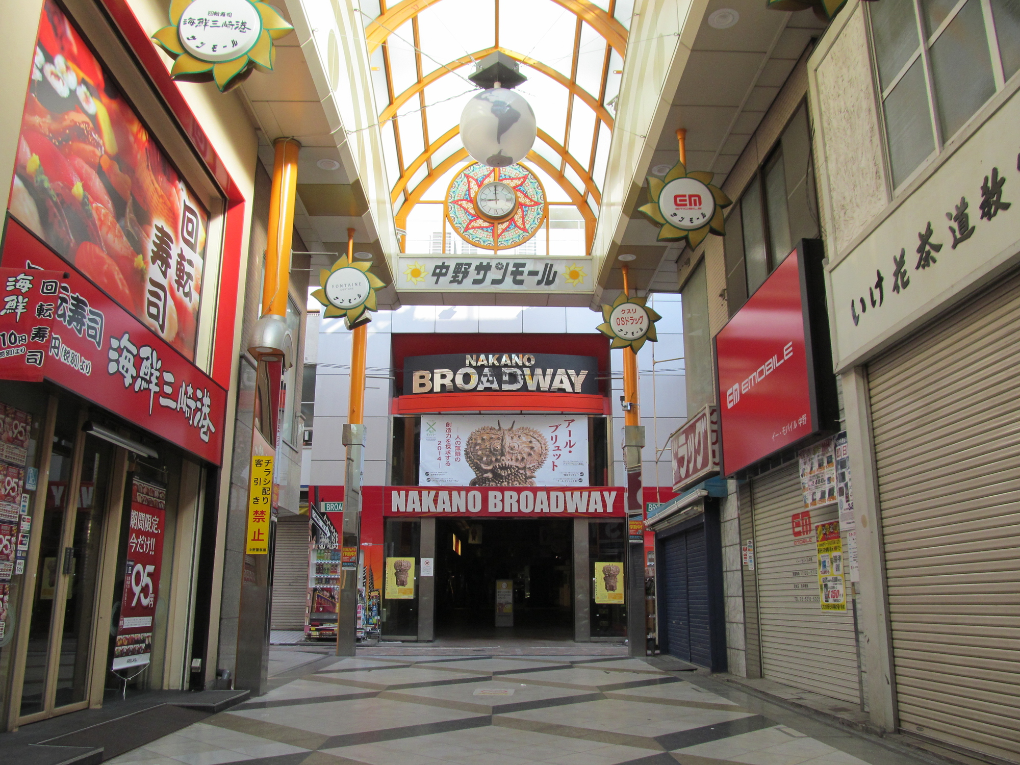 photo of Nakano Broadway