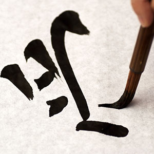 photo of Japanese Calligraphy