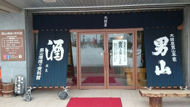 Otokoyama Sake Brewery; Things to Do in Hokkaido in Winter; All Japan Tours