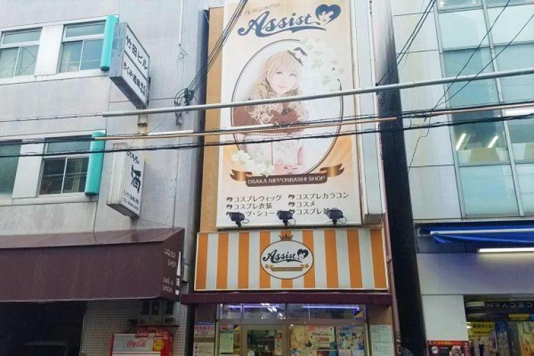 Assist Wig Den Den Town Osaka Japan Travel Blog