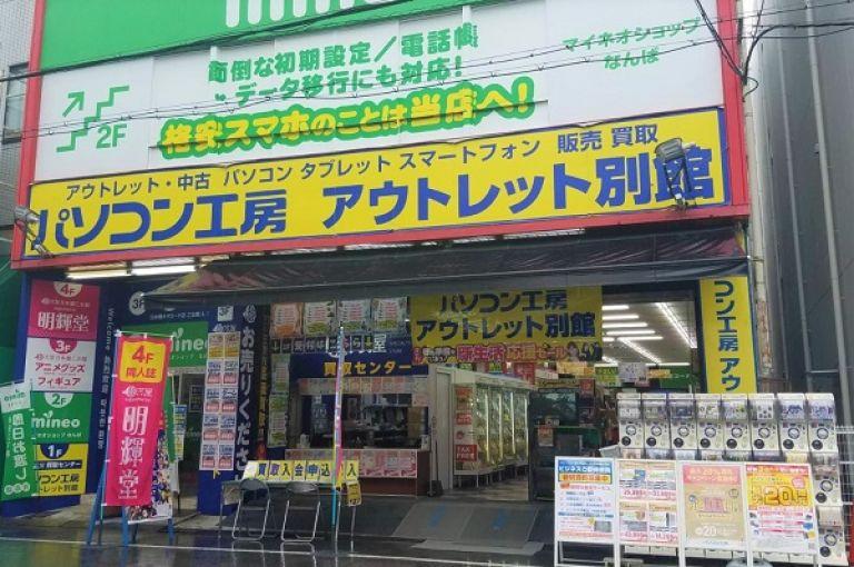 Electronics shop Den Den Town Osaka Japan Travel Blog